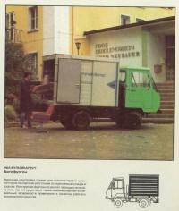 Фото Мulticar 25 из журнала