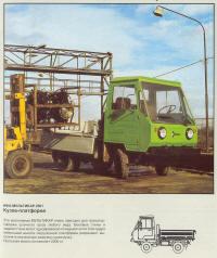 Модификация с грузовой платформой