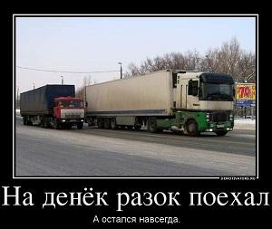 Извоз перестал приносить прибыль.